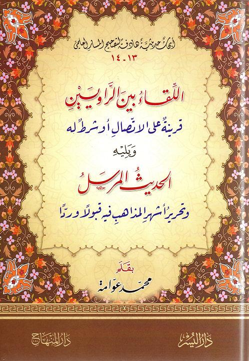 al-Liqaa bayna al-Raawiyayn