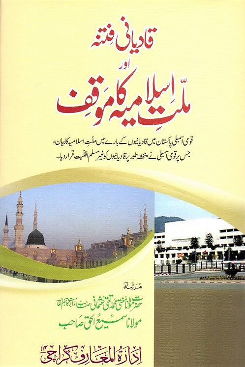 Qadiyani Fitna awr millat e Islamiyyah ka Mawqif