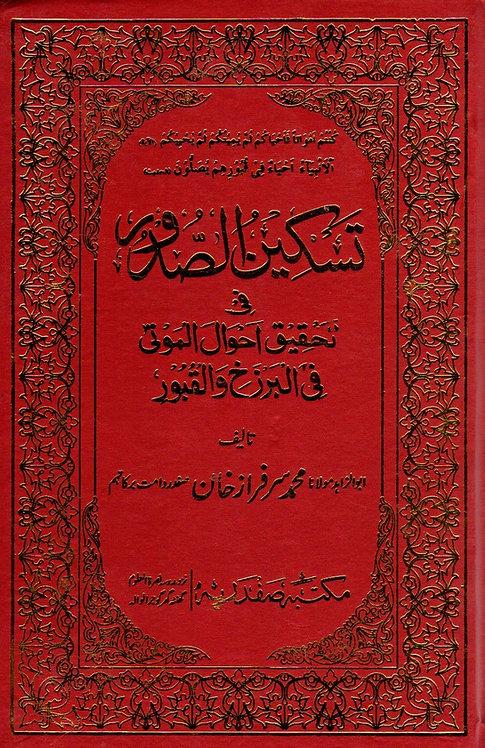 Taskin al-Sudoor fi Tahqiq Ahwal al-Quboor