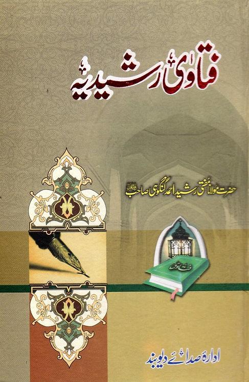 Fatawa Rashidiyyah