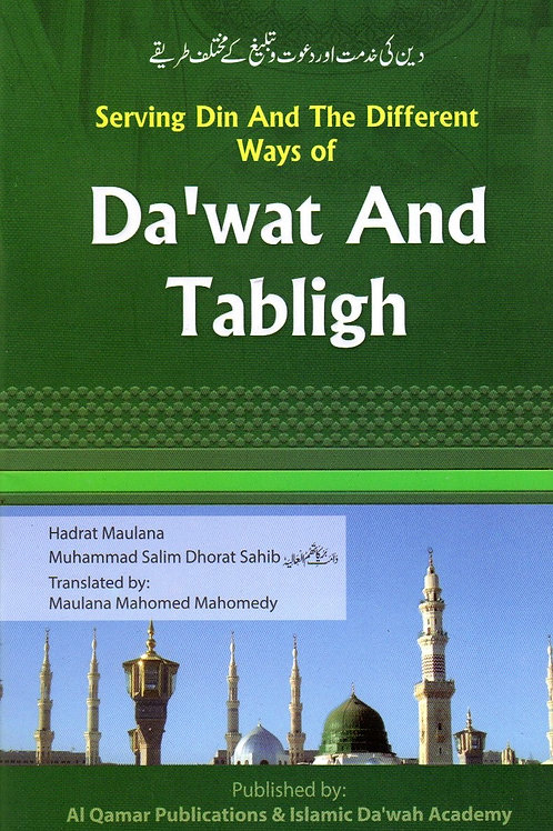 Serving Din & The Different Ways of Da'wat and Tabligh