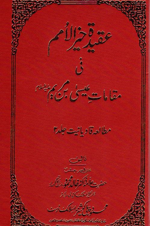 Aqidah Khayrul Ummam