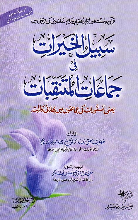 Sabeel al-Khayraat fi Jamaat al-Muntaqibaat