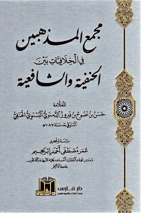 Majma al-Mazhabayn fi al-Kilafiyyat bayna al-Hanfiyyah wa al-Shafi'iyyah