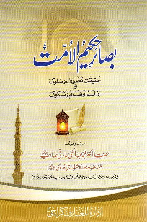 Basa'ir Hakimul Ummat