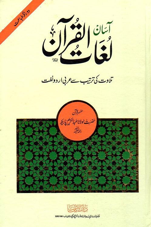 Asaan Lughat al-Quran