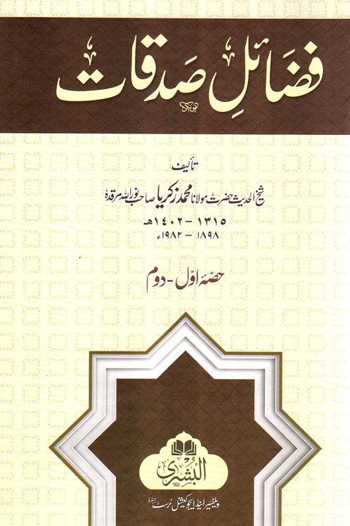 Fadha'il Sadaqat