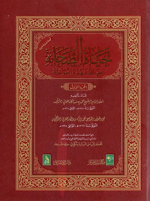 Hayah al-Sahaba