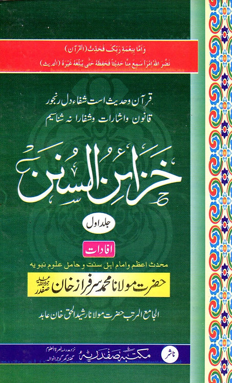 Khaza'in al-Sunan