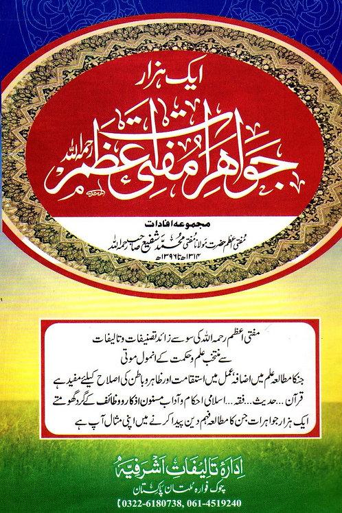 Jawahirat Mufti Azam