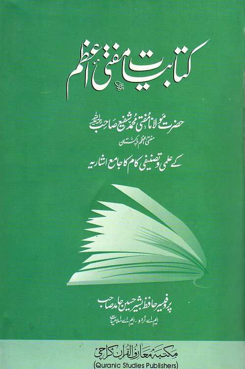 Kitabiyyat Mufti Azam
