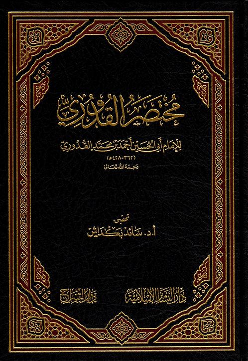 Mukhtasar al-Qudoori