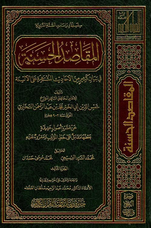 al-Maqasid al-Hasanah