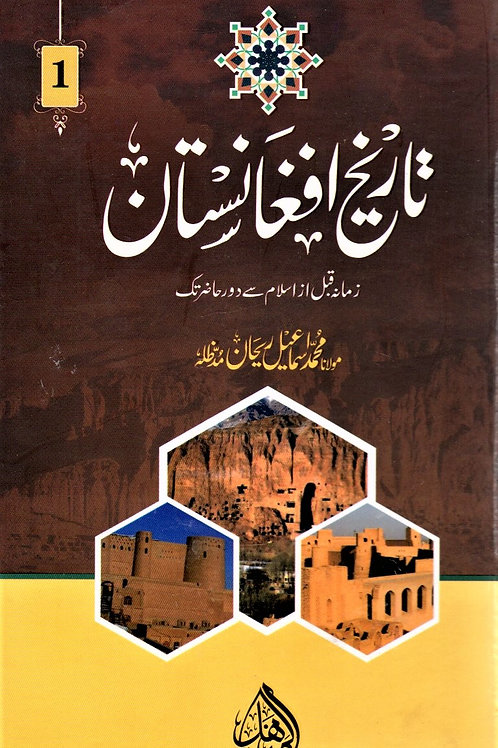 Tarikh Afghanistan