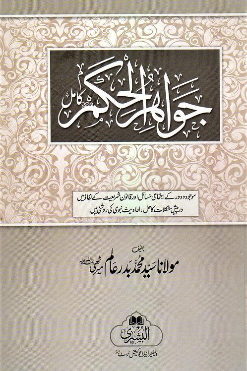 Jawahir al-hikam
