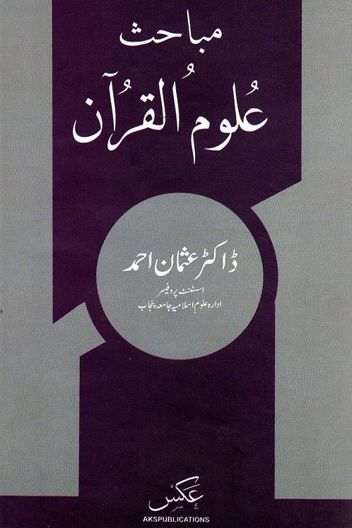 Mabahith Ulum al-Quran