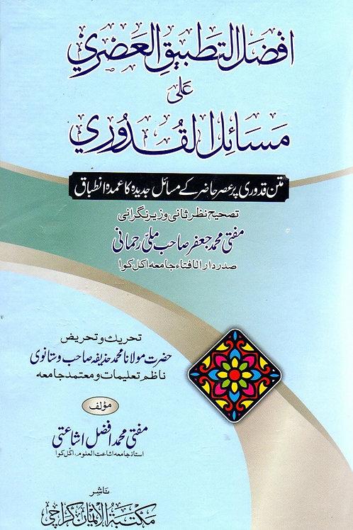 Afdhal al-Tatbiq al-Asri ala Masail Quduri