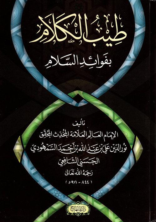 Teeb al-Kalaam bi Fawa'id al-Salaam