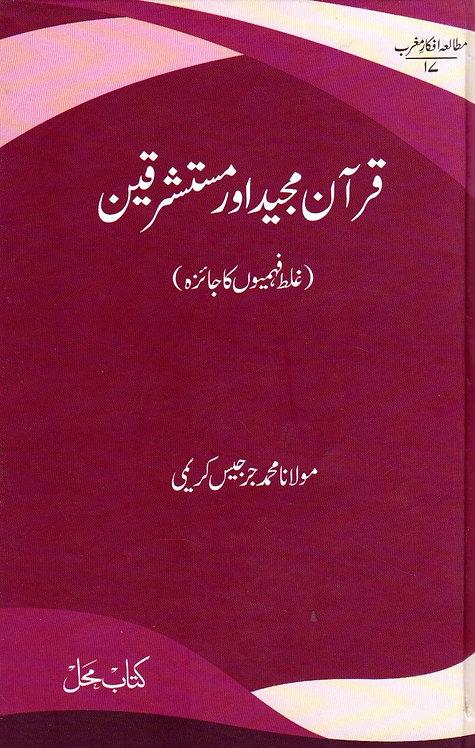 Quran Majid awr Mustashriqin