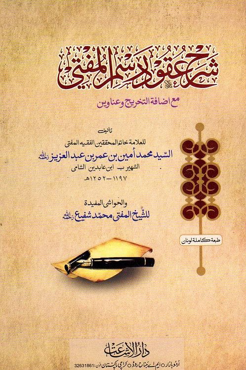 Sharah Uqud Rasm al-Mufti