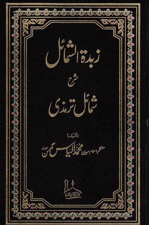 Zubdah al-Shamail Sharah Shamail Tirmidhi