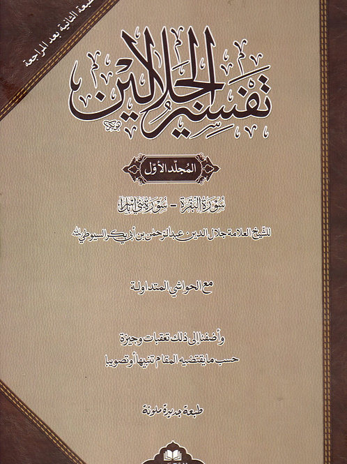 Tafsir Jalalayn (first jild only)