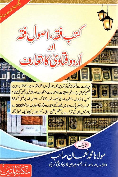 Kutub Fiqh, Usul Fiqh awr Urdu Fatawa ka Ta'aruf