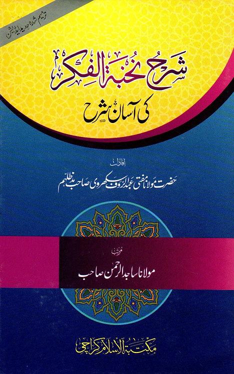 Sharah Nukhbah al-Fikr ki Asaan Sharah