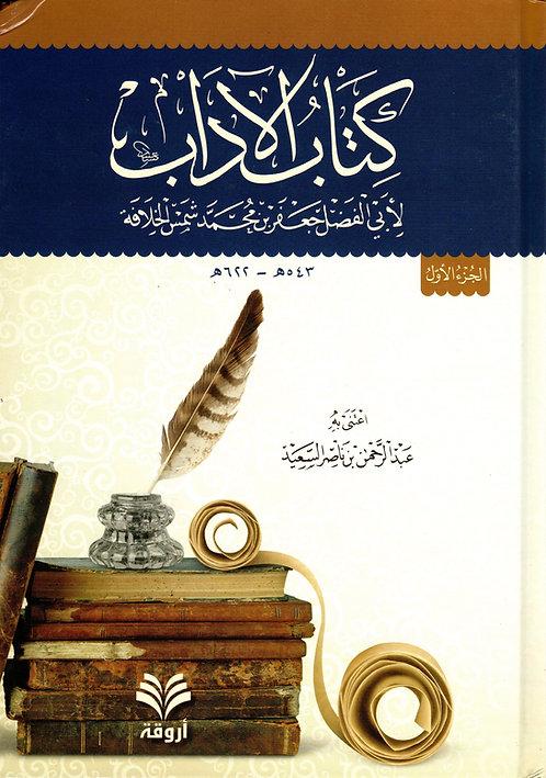 Kitaab al-Adaab