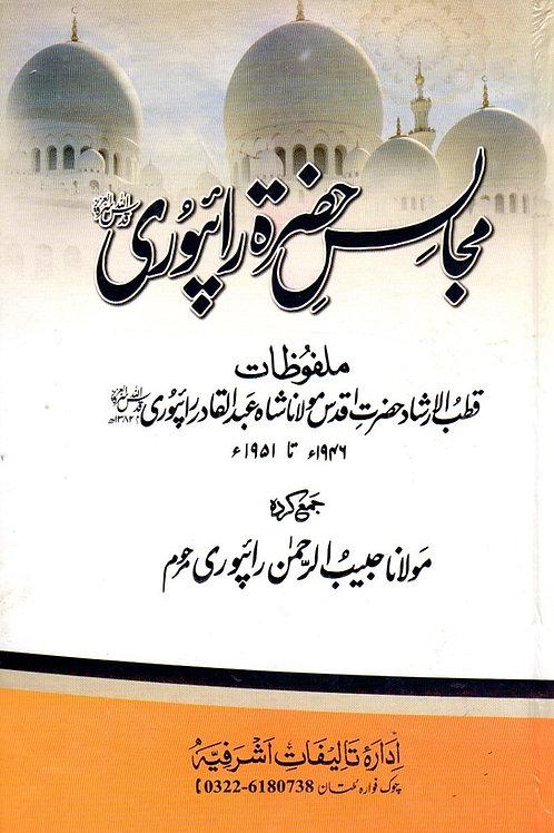Majalis Hazrat Raipuri - مجالس حضرۃ رائپوری