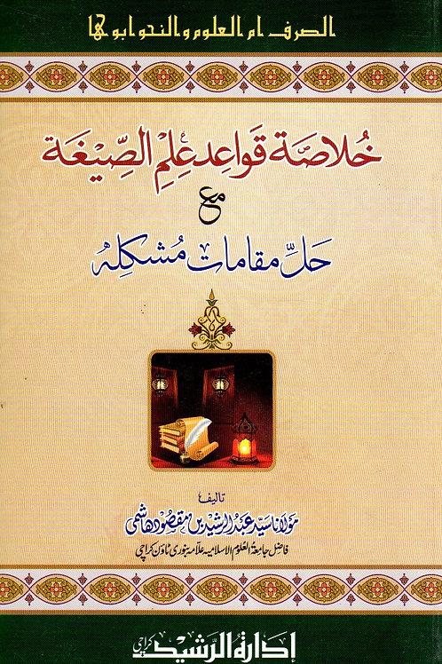 copy of Khulasah Qawa'id Ilm al-Saygah