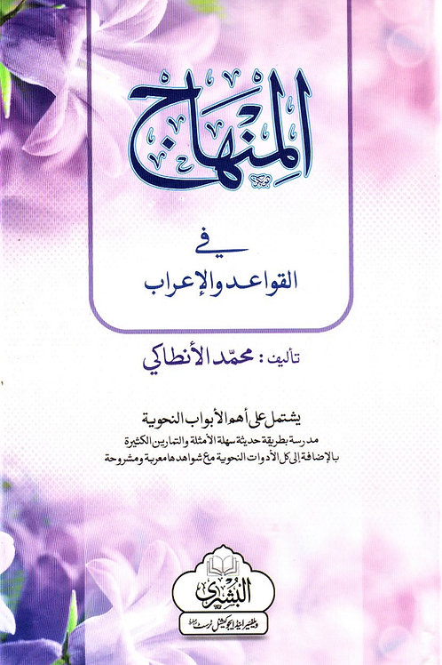 al-Minhaj