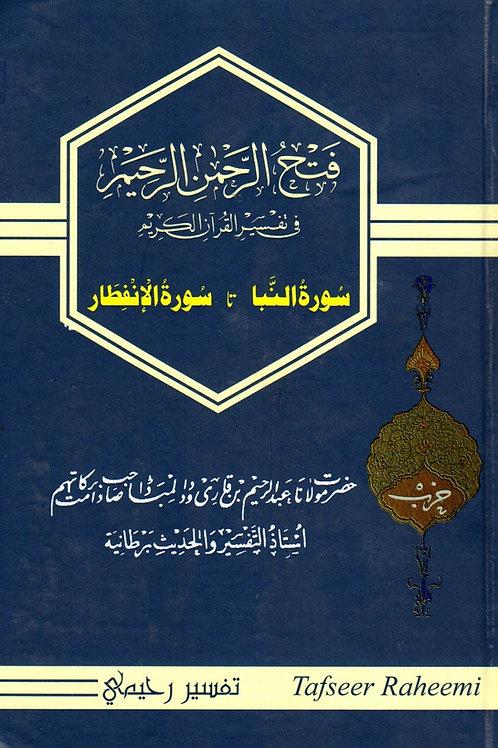 Fath al-Rahman al-Rahim