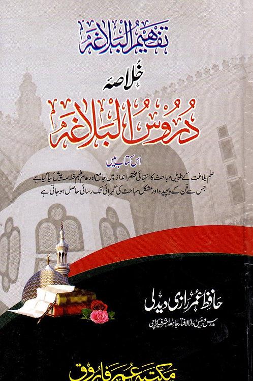 Tafhim al-Balagah Khulasah Durus al-Balagah
