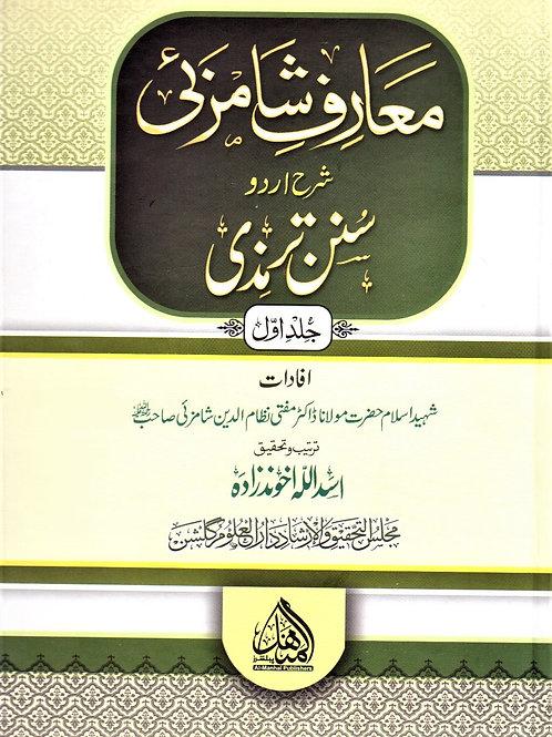 Marif Shamzay Sharah Urdu Sunan Tirmidhi