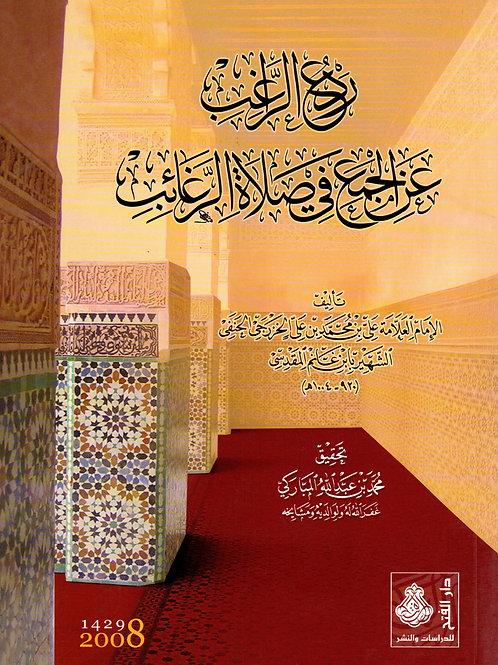Rad al-Raagib an al-Jam'i fi Salaah al-Raga'ib