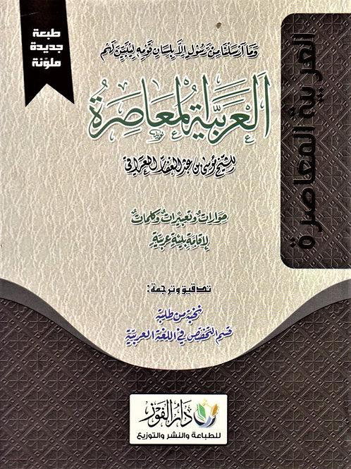 al-Arabiyyah al-Muasarah