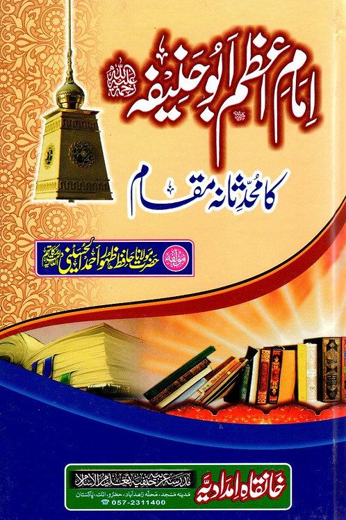 Imam Abu Hanifah ka Muhadithana Maqam