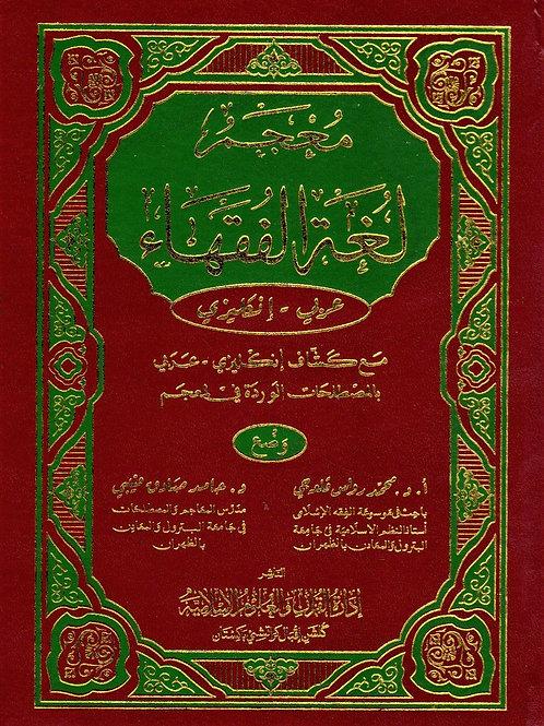 Mujam Lugah al-Fuqaha