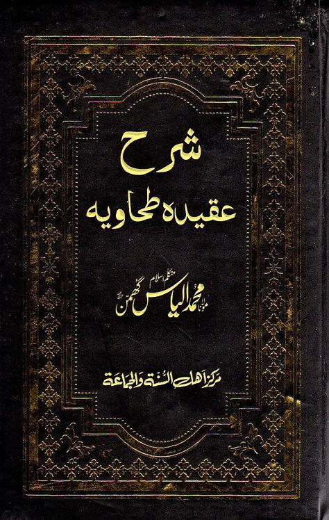 Shara Aqidah Tahawiyyah