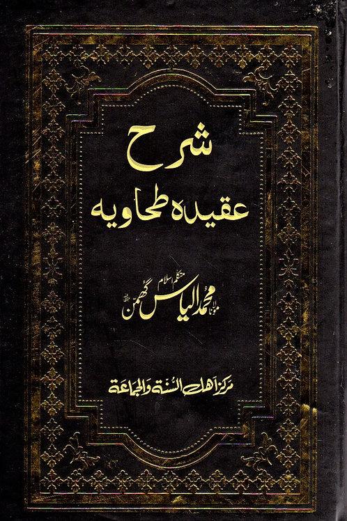Sharah Aqidah Tahawiyyah