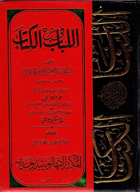 al-Lubaab fi sharah al-Kitaab