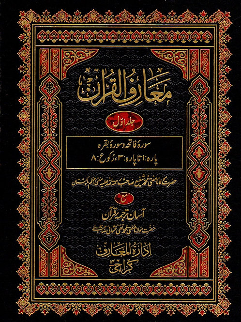 Ma'ariful Quran (New Typed Edition)