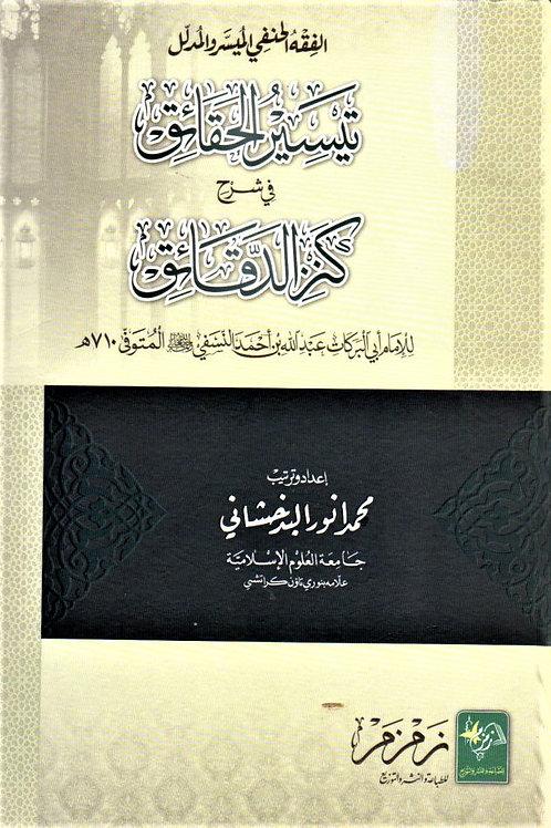 Taysir al-Haqaiq fi Sharah Kanz al-Daqa'iq