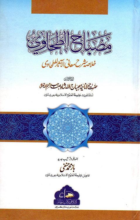 Misbah al-Tahawi