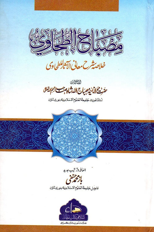 Misbah al-Tahawi - مصباح الطحاوی