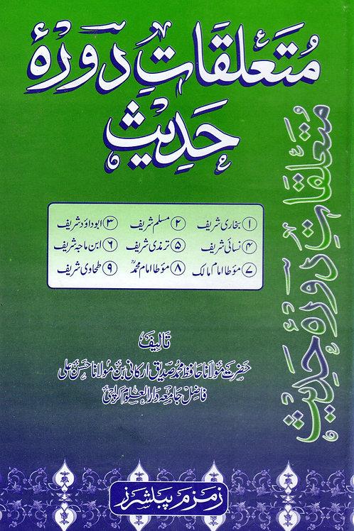 Mutalliqat-e-Dawre Hadith