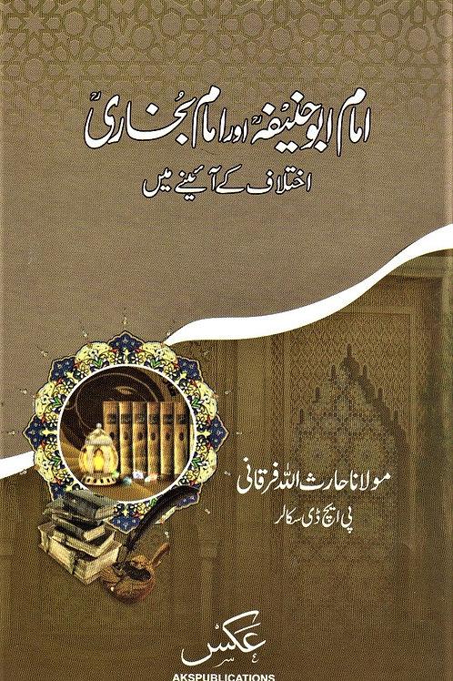 Imam Abu Hanifa awr Imam Bukhari Ikhtilaaf ke Ayne me