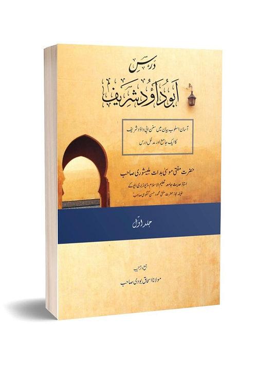 Dars Abu Dawud