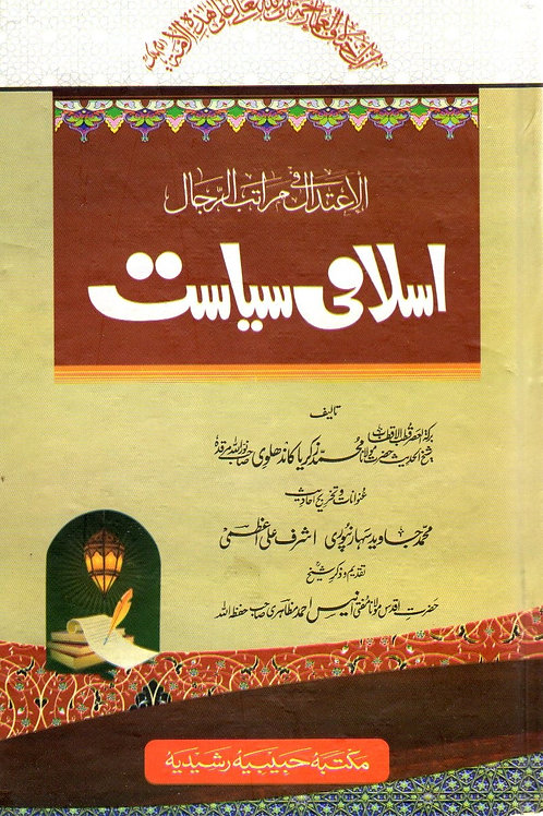 Islami Siyasat (Itidaal fi Maratibir Rijaal)